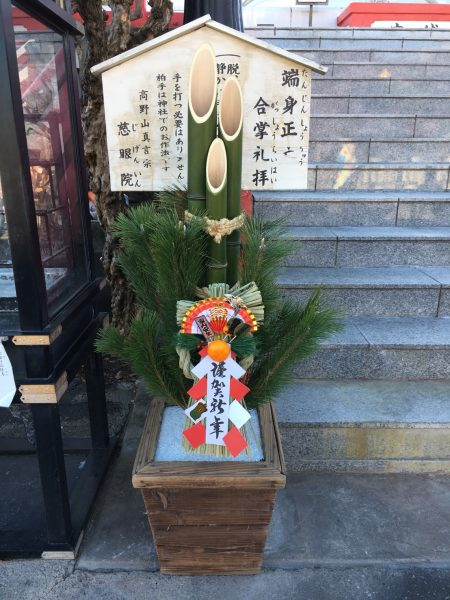 慈眼寺の門松
